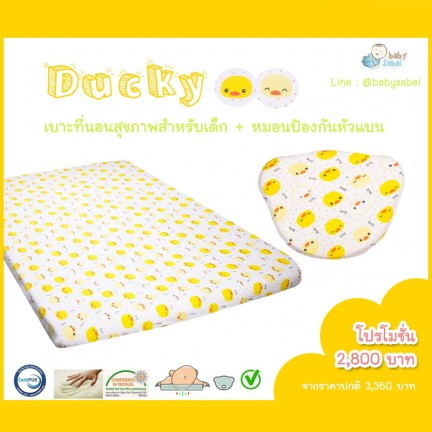 """Ducky"" Mattress + Pillow Set"