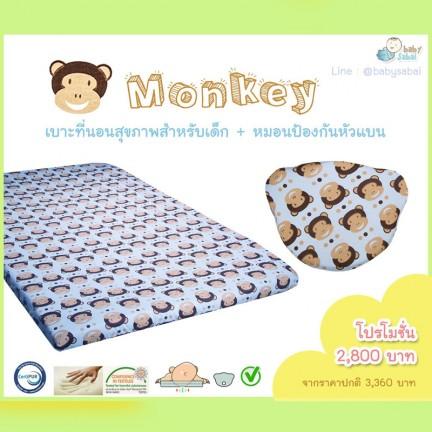 """Monkey"" Mattress + Pillow Set"