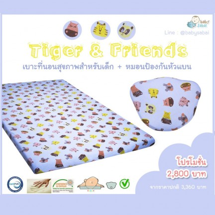 Tiger & Friends Mattress + Pillow Set