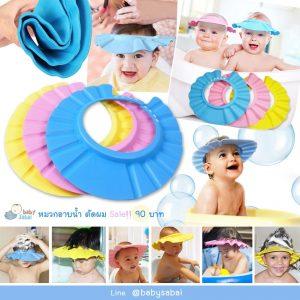 หมวกอาบน้ำ ตัดผม สำหรับเด็กปรับขนาดได้